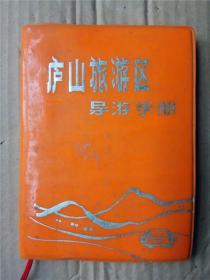 庐山旅游区导游手册