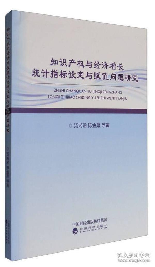 知识产权与经济增长统计指标设定与赋值问题研究