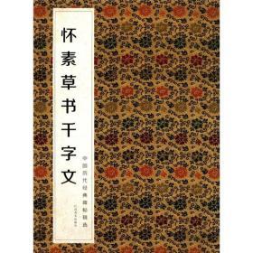 中国历代经典碑帖辑选:怀素草书千字文