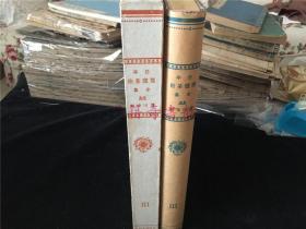 德川中期日本裸体美术全集(第三卷),珂罗版画,古代日本画师喜多川歌磨、春信斋等浮世绘女性画作品,有海女、出浴等。预约限量版,30年代内部发行。