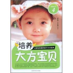 宝贝性格训练营系列丛书:培养大方宝贝