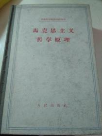 马克思主义哲学原理(硬精装)