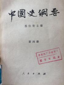 中国史纲要(第四册)..