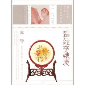 中国工艺美术大师:李娥瑛·苏绣