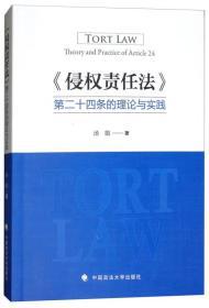 《侵权责任法》第二十四条的理论与实践