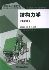 结构力学(第2版)/高等学校土木建筑专业应用型本科系列规划教材