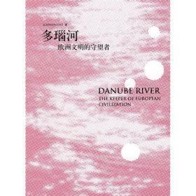 多瑙河:欧洲文明的守望者(大河之旅)