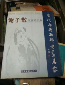 当代中国西部书画名家——谢子敬国画精品集