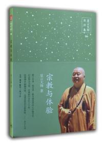 星云大师演讲集:宗教与体验 9787108052438