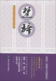 中华传统文化经典读本:楚辞
