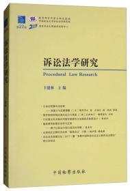 诉讼法学研究