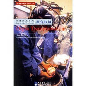 器官移植/中青新世纪英语阅读文库