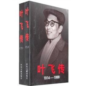 叶飞传(1914-1999)(全2册)