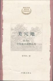 美穴地 专著 贾平凹中短篇小说精品选 贾平凹著 mei xue di