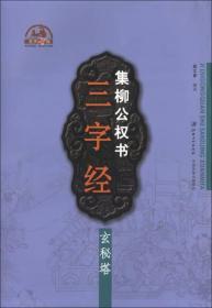 集柳公权书三字经:玄秘塔碑