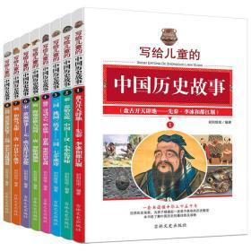 写给儿童的中国历史故事1盘古开天辟地—先秦、李冰和都江堰 (全八册)不单发  B3