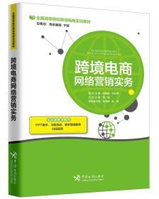 跨境电商网络营销实务 胡国敏 等 著  9787517502876 中国海关出