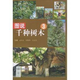 图说千种树木  3