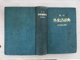 角川外来语辞典 (日文原版)