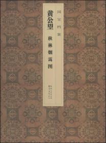 黄公望.秋林烟霭图