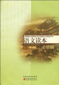 苏教版 高中 语文读本 必修四    / 小的时候是美好的,文革博物馆,告别万岁受戒等文章30多篇 看看高中生在读什么?