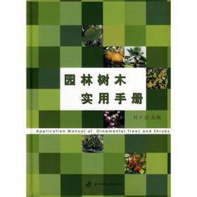 园林树木实用手册(刘少宗)