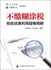 不缴糊涂税:税收优惠利用疑难精解