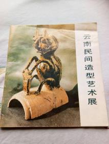 云南民间造型艺术展。24开本1册。