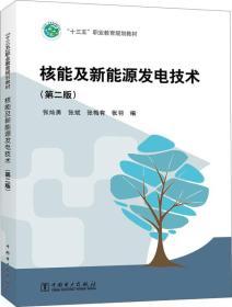 """""""十三五""""职业教导筹划教材 核能及新动力发电技巧(第二版)"""
