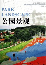 公园景观当代顶级景观设计详解 本社 9787503875113 中国林业出版社