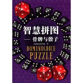 智慧拼图 : 骨牌与骰子