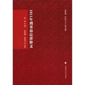 刑诉法学典存:1911年刑事诉讼律释义