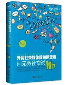 外贸社交媒体营销新思维