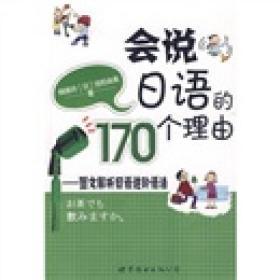 会说日语的170个理由:图文解析日语进阶语法