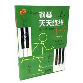 钢琴天天练练(套装1-7册 原版引进)