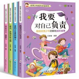 优秀少年成长必读系列(第一辑)(套装全4册)