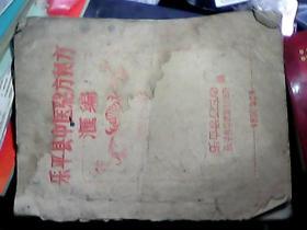 (江西省景德镇市)乐平县中医验方秘方汇编  (59年油印