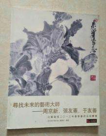 寻找未来的艺术大师-周京新、张友宪、于友善(江苏嘉恒2013春拍)