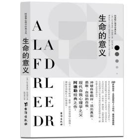 生命的意义:阿德勒心理学经典丛书