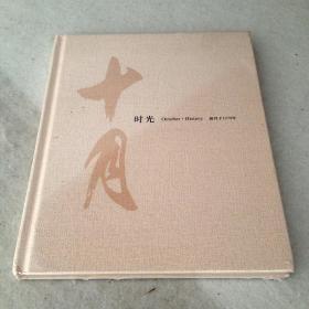 十月·时光 创刊于1978年(十月35周年大型纪念册)