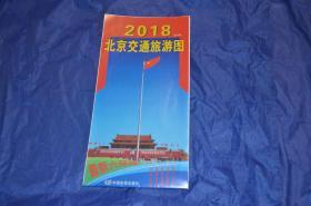 北京交通旅游图 2018最新  新六环版