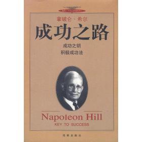 拿破仑.希尔--成功之路 拿破仑希尔;张书帆  海南出版社 9