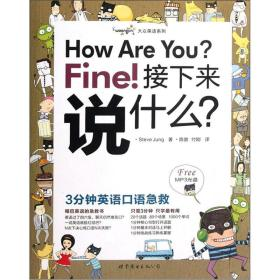HOW ARE YOU? FINE! 接下来说什么?