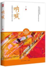呐喊:中国现代白话小说的开山之作