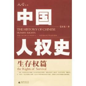 中国人权史