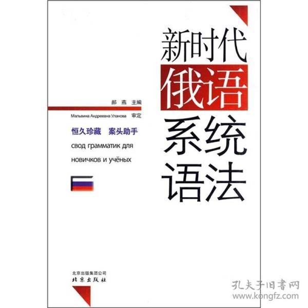 新时代俄语系统语法