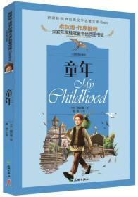 世界经典文学名著宝库:童年