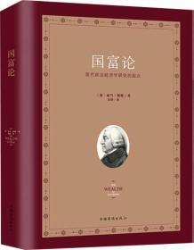 国富论 亚当·斯密 中国华侨出版社 9787511371201