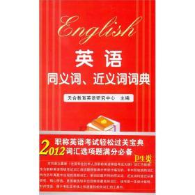 2012职称英语同义词、近义词词典(卫生类)
