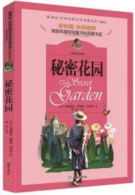 世界经典文学名著宝库:秘密花园